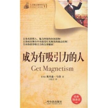 成为有吸引力的人  [Get Magnetism]