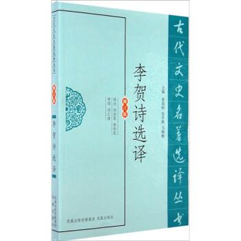 李贺诗选译 下载