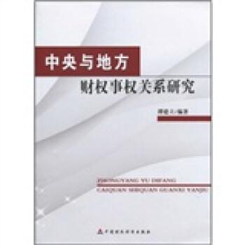 中央与地方财权事权关系研究 PDF电子版