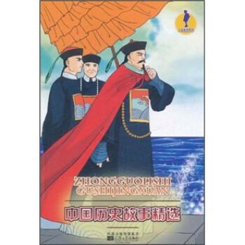 中国历史故事精选 [7-10岁] 电子书