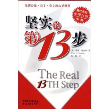 坚实的第13步 在线阅读