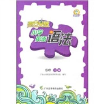 高分突破:小学英语语法 电子书下载