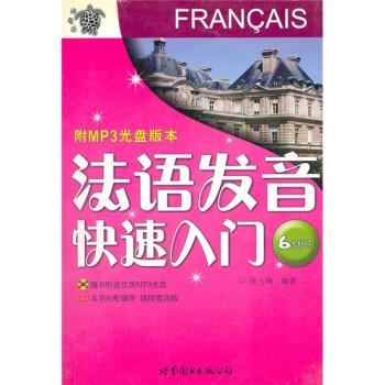 法语发音快速入门 电子书