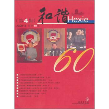 和谐09第4辑 电子书下载