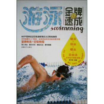 游泳 电子书