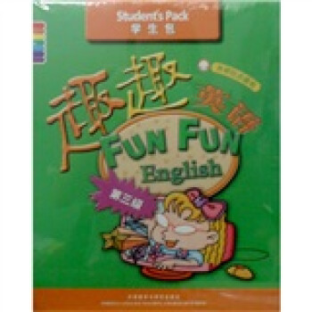 学生包·趣趣英语 电子书