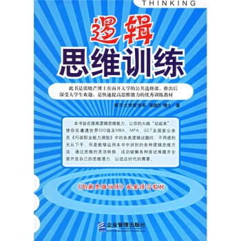 逻辑思维训练 PDF版