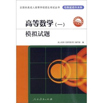 2010年版·高等数学1 试读