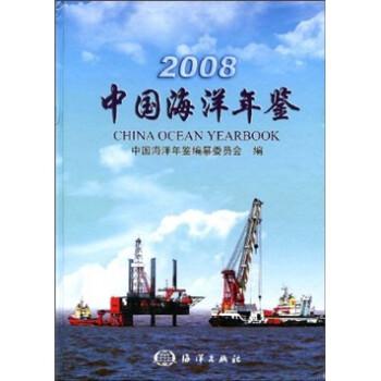 2008中国海洋年鉴 在线阅读