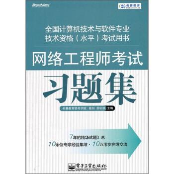 网络工程师考试习题集 电子书
