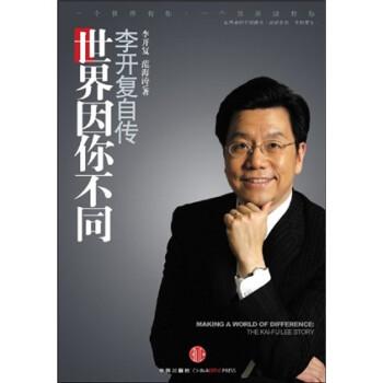 李开复自传:世界因你不同  [Making?a?World?of?Difference:The?Kai-Fu?Lee?Story] PDF版下载
