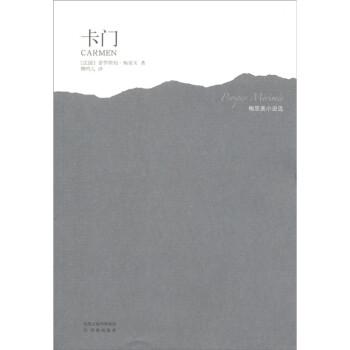 大师坊·梅里美小说选:卡门  [Carmen] PDF电子版