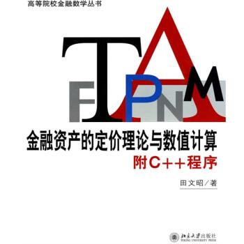 金融资产的定价理论与数值计算 PDF电子版