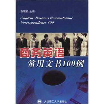 商务英语常用文书100例 PDF电子版