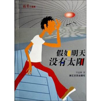 萌芽小说族:假如明天没有太阳 PDF版下载
