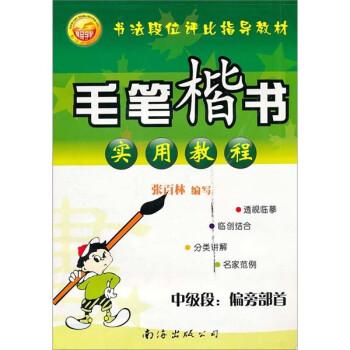 毛笔楷书实用教程·中级段:偏旁部首 PDF版下载