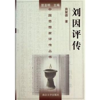 刘因评传 PDF电子版