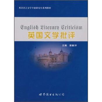 英语语言文学专业研究生系列教材:英国文学批评 电子书