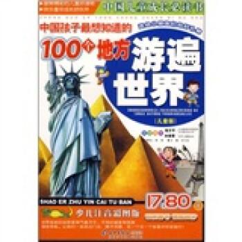 中国儿童成长必读书·中国孩子最想知道的100个地方:游遍世界 [3-6岁] 在线阅读