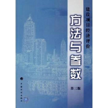 建设项目经济评价方法与参数 电子版