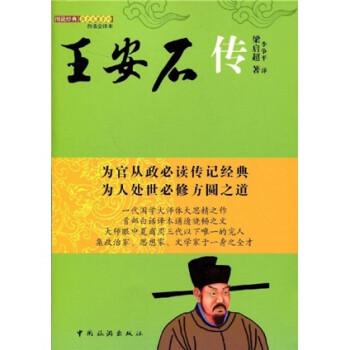 图说经典历史名著系列:王安石传 电子版