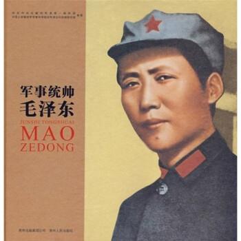 军事统帅毛泽东 PDF版