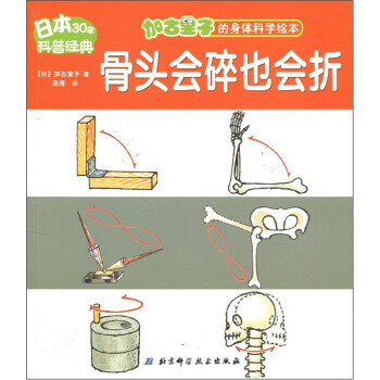 加古里子的身体科学绘本:骨头会碎也会折 [3-10岁] 电子书