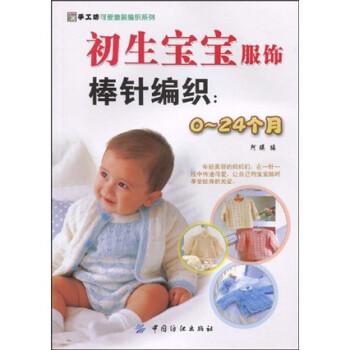 手工坊可爱童装编织系列·初生宝宝服饰棒针编织:0-24个月 PDF版下载