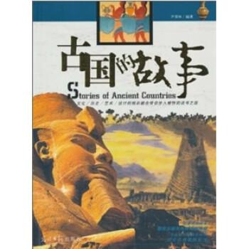 古国的故事 PDF版