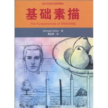 国外优秀职业教育教材:基础素描  [The Fundamentals of Drawing] 电子版下载