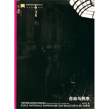自由与秩序  [Departement de Peinture] PDF电子版