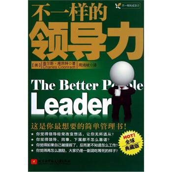 不一样的领导力 PDF电子版