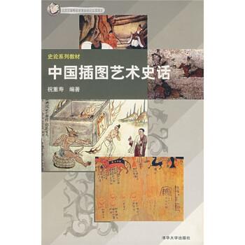 中国插图艺术史话 电子版