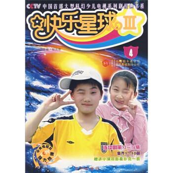 快乐星球3 [7-10岁] 试读