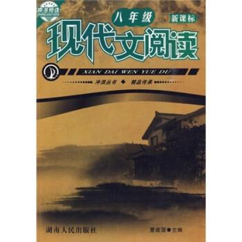 中学生课外冲浪阅读系列丛书·冲浪阅读:现代文阅读 在线下载