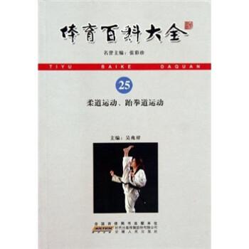体育百科大全:柔道运动跆拳道运动 电子版下载