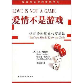 爱情不是游戏:但你要知道它的可能性 下载