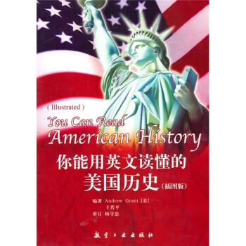 你能用英文读懂的美国历史(插图)》([美]格兰特
