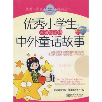 优秀小学生应该阅读的中外童话故事 试读