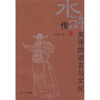 《水浒传》英译的语言与文化 电子版