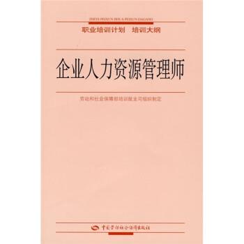企业人力资源管理师 PDF电子版