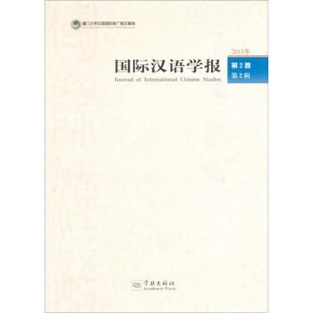 国际汉语学报 下载