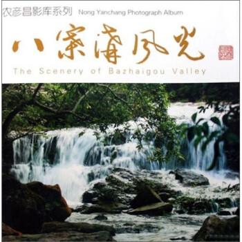 农彦昌影库系列:八寨沟风光 电子版