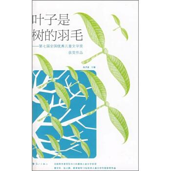 叶子是树的羽毛 PDF电子版