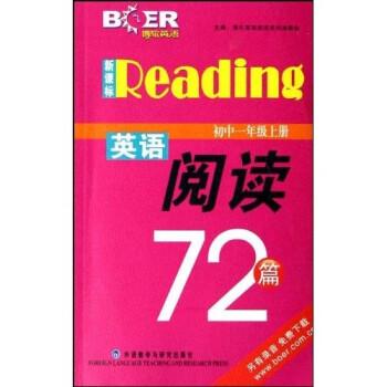 博尔英语·新课标英语阅读72篇:初1 电子版