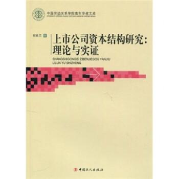 上市公司资本结构研究理论与实践 电子书