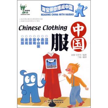 海宝伴你博阅中国:中国服 [7-10岁] 在线阅读