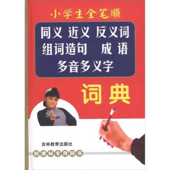 小学生全笔顺同义、近义、反义词、组词造句、成语、多音多义字词典 在线下载