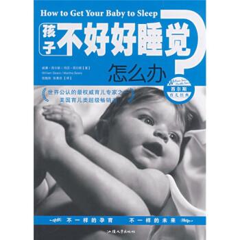 孩子不好好睡觉怎么办? 在线下载