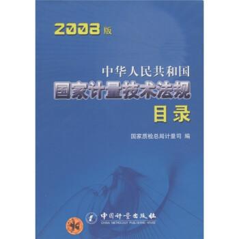 中华人民共和国国家计量技术法规目录 电子版下载
